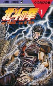 Hokuto no Ken tankobon 186x300 Retroview: Hokuto no Ken   You wa Shock!